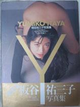 板谷祐三子写真集 YUMIKO ITAYA
