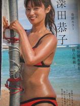 【切り抜き】深田恭子約50ページ