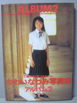 かわいなつみ写真集 デラべっぴん熱血編集 西田幸樹 英知出版