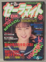 セーラーメイトDX 1992年6月号
