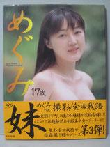 妹 '99 めぐみ  会田我路