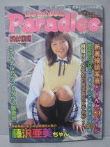 Lowteen Paradice ローティーンパラダイス 平成10年12月5日