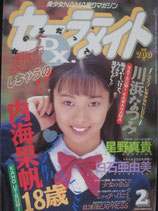 セーラーメイトDX 1996年2月号