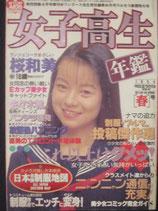 女子高生年鑑 1994年[春] 熱烈投稿4月号増刊