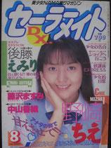 セーラーメイトDX 1996年8月号
