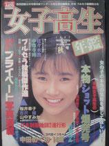 女子高生年鑑 1992年[秋] 熱烈投稿9月号増刊
