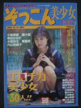 ぞっこん美少女 PART21 1992年12月