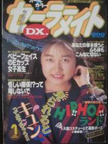 セーラーメイトDX 1993年1月号