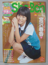 Sho→Boh ショーボー 2011年 Vol.22 DVD未開封あり