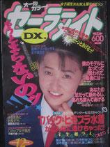 セーラーメイトDX 1992年12月号