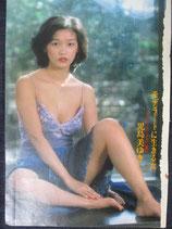 【切り抜き】児島美ゆき 児島みゆき20ページ