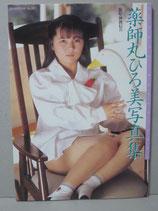 薬師丸ひろ美写真集 神渡信兵 三和出版