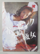 【新品】水崎彩女写真集 赤×ピンク