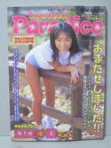 Lowteen Paradice ローティーンパラダイス 平成11年4月1日