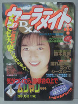 セーラーメイトDX 1994年1月号