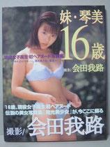 妹 琴美 16歳 会田我路