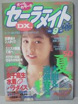 セーラーメイトDX 1991年9月号