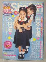 Sho→Boh ショーボー 2007年 Vol.6 DVD未開封あり