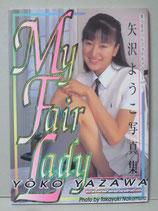 矢沢ようこ写真集 My Fair Lady