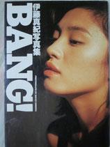 伊藤真紀写真集 BANG!