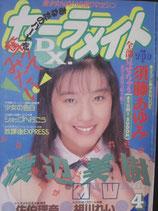 セーラーメイトDX 1996年4月号