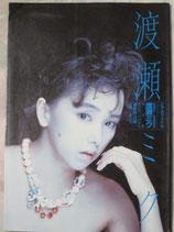 渡瀬ミク写真集 ビデオアイドルシリーズ2
