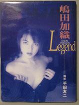 嶋田加織写真集 Legend