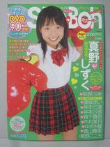 Sho→Boh ショーボー 2008年 Vol.12 DVD未開封あり