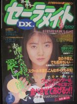 セーラーメイトDX 1993年3月号