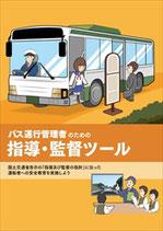 バス運行管理者のための指導・監督ツール