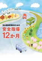 安全運転管理者のための安全指導12か月(5冊1セット)