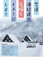 雪道・凍結道の危険をイメージしよう(5冊1セット)