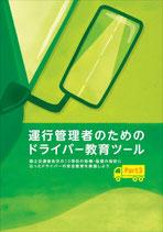 運行管理者のためのドライバー教育ツール(Part3)