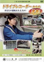 ドライブレコーダーからの警告!
