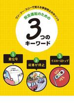 安全運転のための3つのキーワード(5冊1セット)