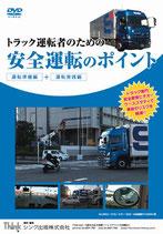 トラック運転者のための安全運転のポイント