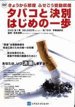 タバコと決別 はじめの一歩