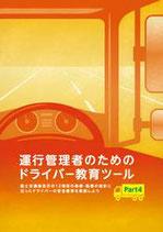 運行管理者のためのドライバー教育ツール(Part4)