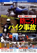 防ごう!バイク事故