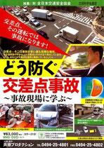 どう防ぐ交差点事故