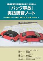 「バック事故」実技講習ノート(5冊1セット)