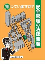 知っていますか?安全管理の法律問題(5冊1セット)