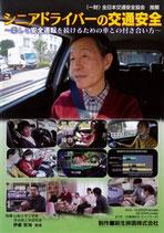 シニアドライバーの交通安全~楽しく安全運転を続けるための車との付き合い方