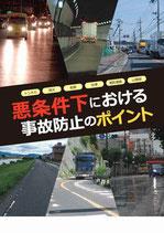 悪条件下における事故防止のポイント(5冊1セット)