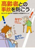 高齢者との事故を防ごう(5冊1セット)