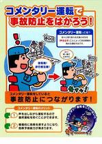 ポスター「コメンタリー運転で事故防止をはかろう!」