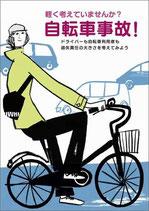 軽く考えていませんか?自転車事故!(5冊1セット)