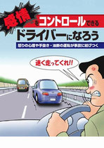 感情をコントロールできるドライバーになろう(5冊1セット)