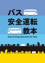 バス安全運転教本