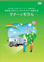安全なプロトラックドライバーを育てるマナーとモラル